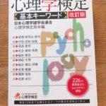 基本キーワードで学ぶ心理学