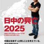 日中の興亡2025