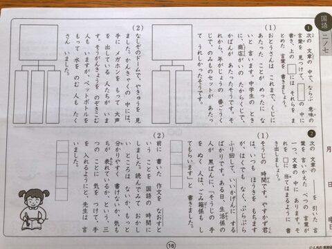 七田式小学生プリント 国語