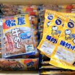 松屋フーズの牛めしの具、半額以下(1食196円)キャンペーン