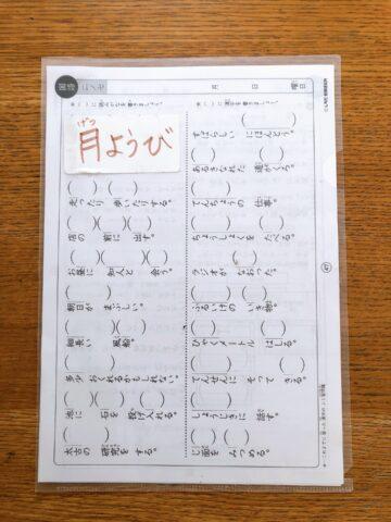 七田式小学生プリント