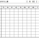 1桁×2桁100マス計算