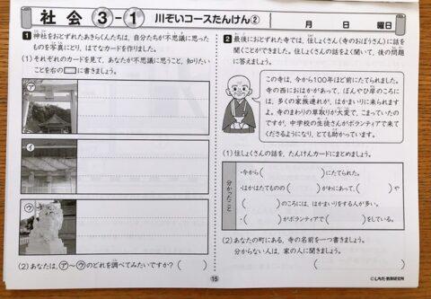 七田式小学生プリント社会