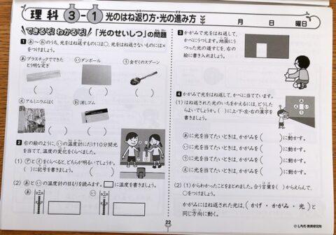 七田式小学生プリントの理科