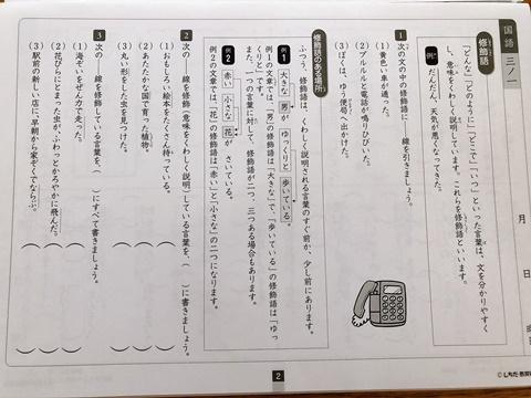 七田式小学生プリントの国語