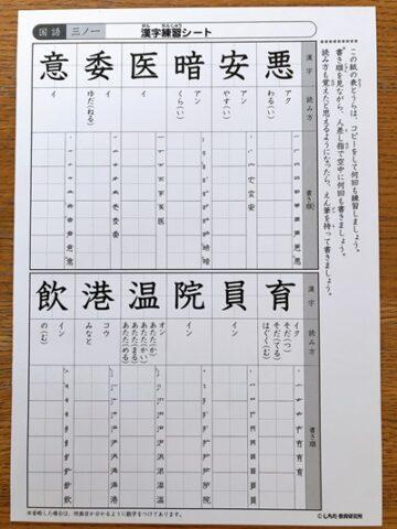 七田式小学生プリントの漢字練習