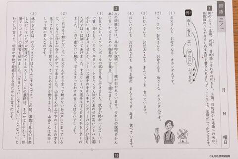 七田式小学生プリント国語3年生