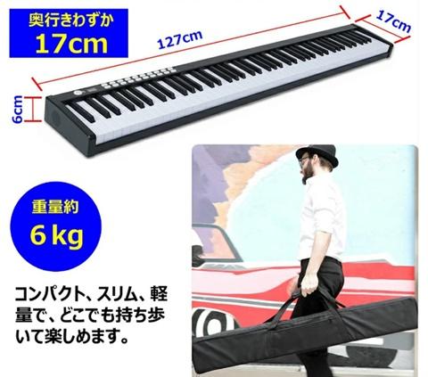 電子ピアノサイズ感