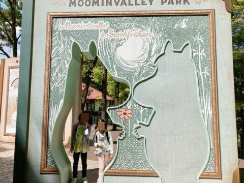 ムーミンバレーパークの入り口
