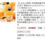 みかんジュース 和歌山県