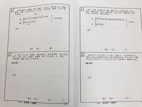 文章題 和差算・分配算(小3レベル)