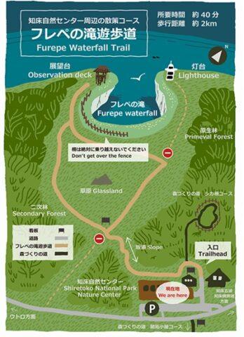 フレペの滝ウォークコース