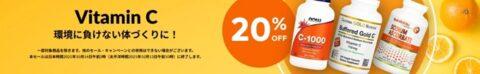 ビタミンC20%OFFキャンペーン